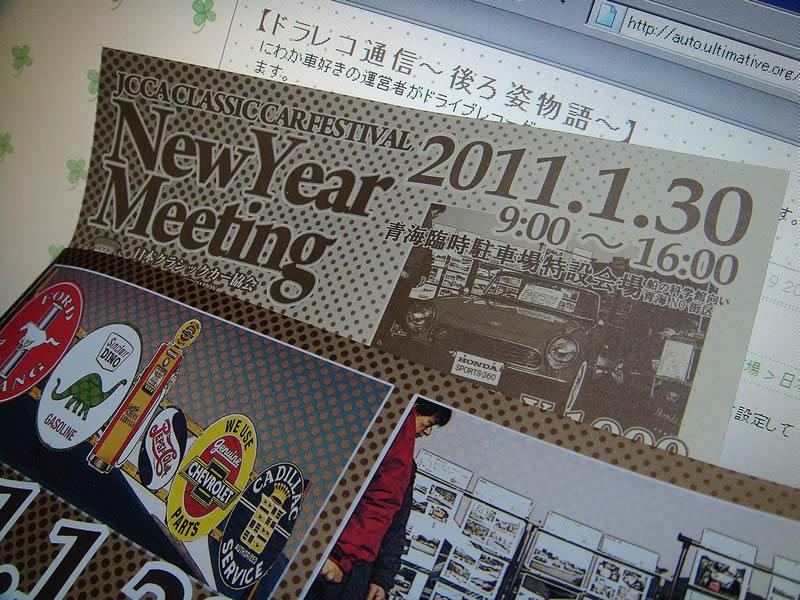 日本クラシックカー協会